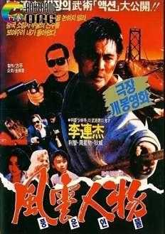 Long-TE1BAA1i-ThiC3AAn-Nhai-QuyE1BABFt-ChiE1BABFn-Giang-HE1BB93-Dragon-Fight-2007