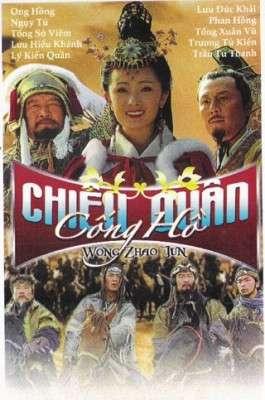 ChiC3AAu-QuC3A2n-CE1BB91ng-HE1BB93-Wong-Zhao-Jun-E78E8BE698ADE5909B