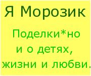 Баннер Я Морозик